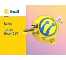 ТАРИФНЫЙ ПЛАН «БИЗНЕС LIFECELL 199»