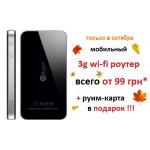 Мобильный 3g wifi роутер Интертелеком Акция
