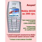 АКЦИЯ Nokia 6016i - 298 грн.