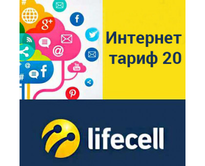 Lifecell tariff 20 GB / month for 70 UAH + Package + Equipment setup + Advance 70 UAH + bank services 5 UAH (on the account 70 UAH)