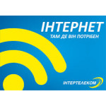 Как проверить счет в сети Интертелеком?