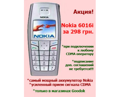 6016 cdma Акция