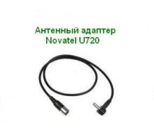 1-Антенный адаптер для 3G модема Novatel U720, переходник Pig Tail для модемов CDMA Novatel U720