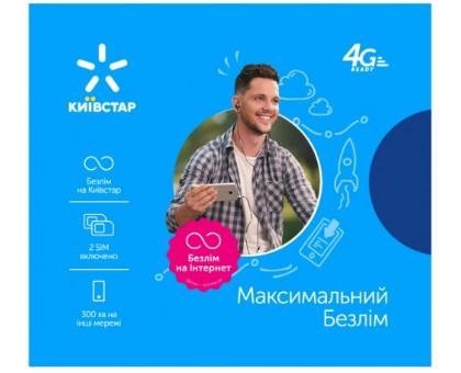 Тариф Киевстар макс/без за 300грн